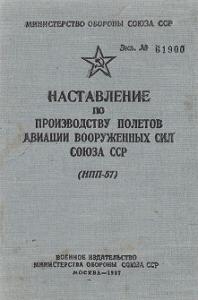 Теоретическая подготовка курсантов-лётчиков ВМОЛАУ им. Сталина
