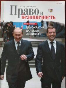 Возвращение на работу на полную ставку во ВНИИ ГОЧС МЧС России