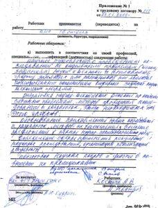 Работа в ЦСИ ГЗ МЧС России и по совместительству – во ВНИИ ГОЧС МЧС России