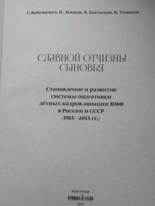 Преобразование ВМОЛАУ им. Сталина и кончина ейской кузницы авиационных (лётных) кадров
